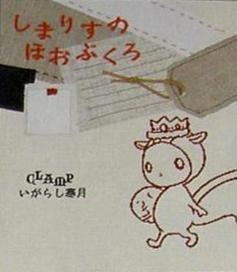 Chipmunk Cheeks by Satsuki Igarashi 130509-02