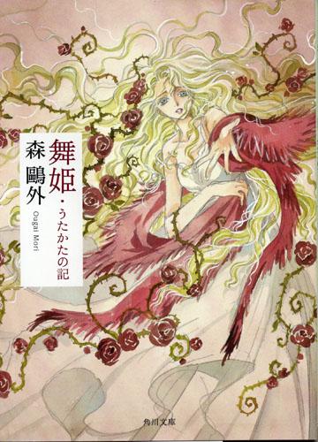 http://fukanounashigoto.free.fr/livejournal/temp/maihime_utakata_no_ki.jpg