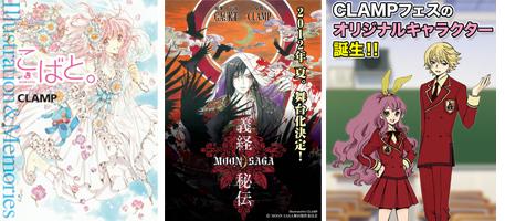 Rétrospective Clamp 2011 / 2012 / 2013 Set11